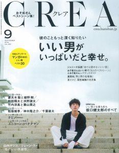 『CREA』9月号表紙 (1)